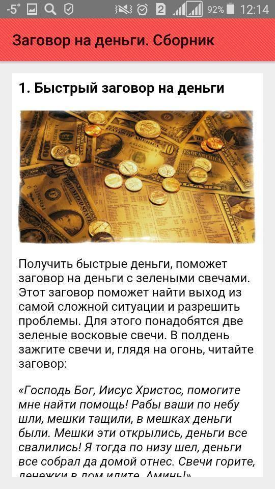 Как приманить успех: сильные заговоры на деньги и удачу