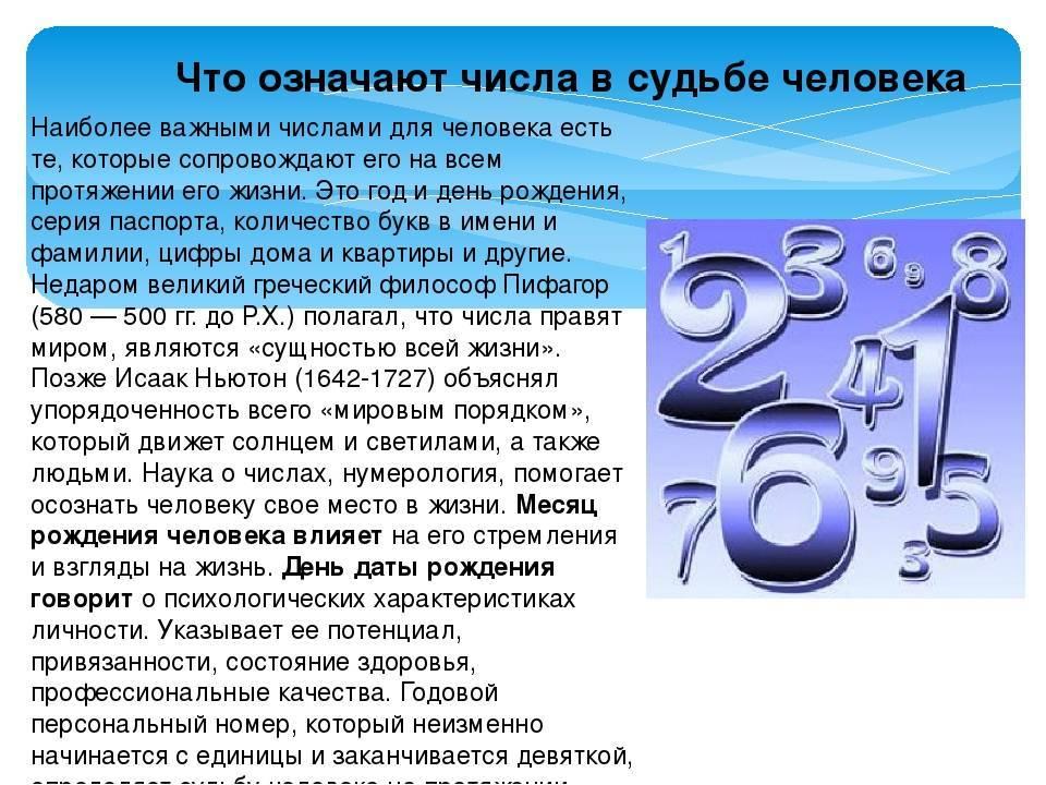 Значения сочетаний чисел в психоматрице пифагора в нумерологии по дате рождения