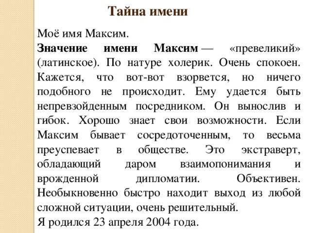 Значение имени Максим
