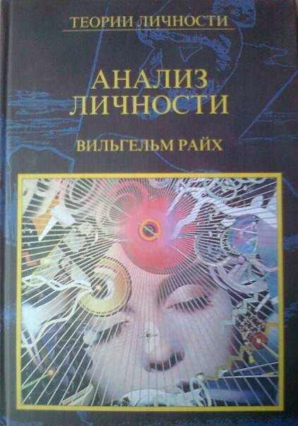 О телесной терапии повильгельму райху. статья. биоэнергетика. самопознание.ру