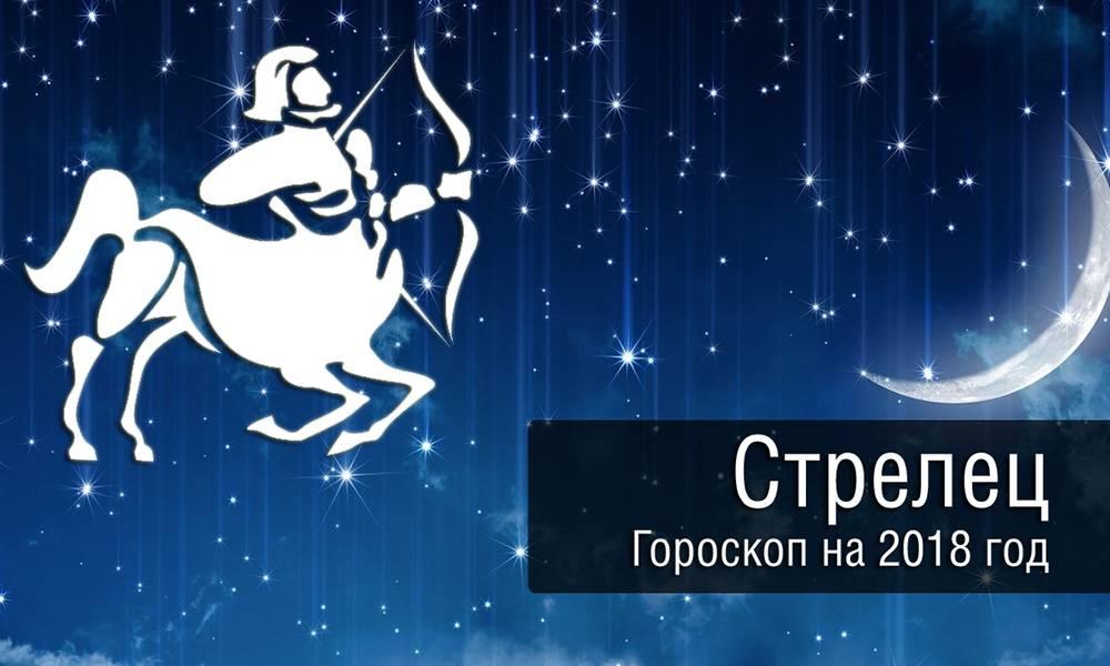 Знак зодиака стрелец:гороскоп, значение и описание