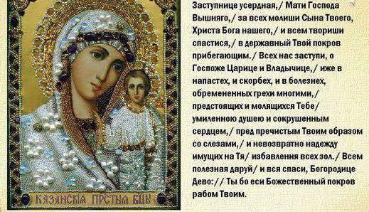 Молитва казанской божьей матери: текст, толкование и значение молитвы