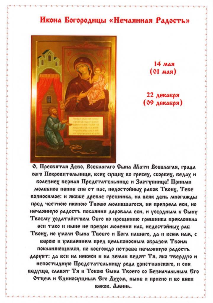 Акафист иконе божией матери «нечаянная радость» | православные молитвы ☦