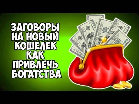 Заговор на новый кошелёк: привлекаем деньги