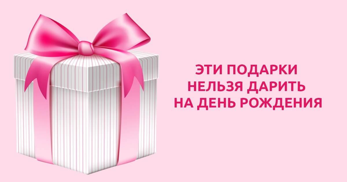 Что будет, если передарить подарок