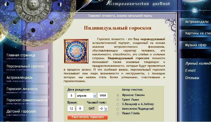 Кармическое предназначение человека по знаку зодиака и году рождения – онлайн гороскоп!