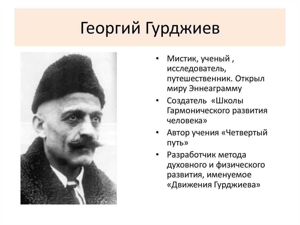 Георгий гурджиев: биография и литературная деятельность. гурджиев