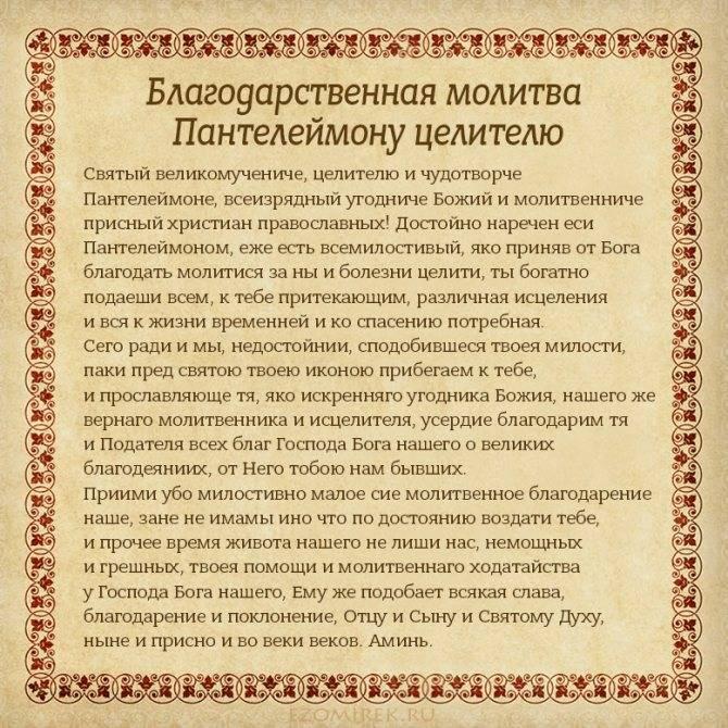 Молитва пантелеймону целителю: об исцелении и выздоровлении, о здравии молитва пантелеймону целителю: об исцелении и выздоровлении, о здравии