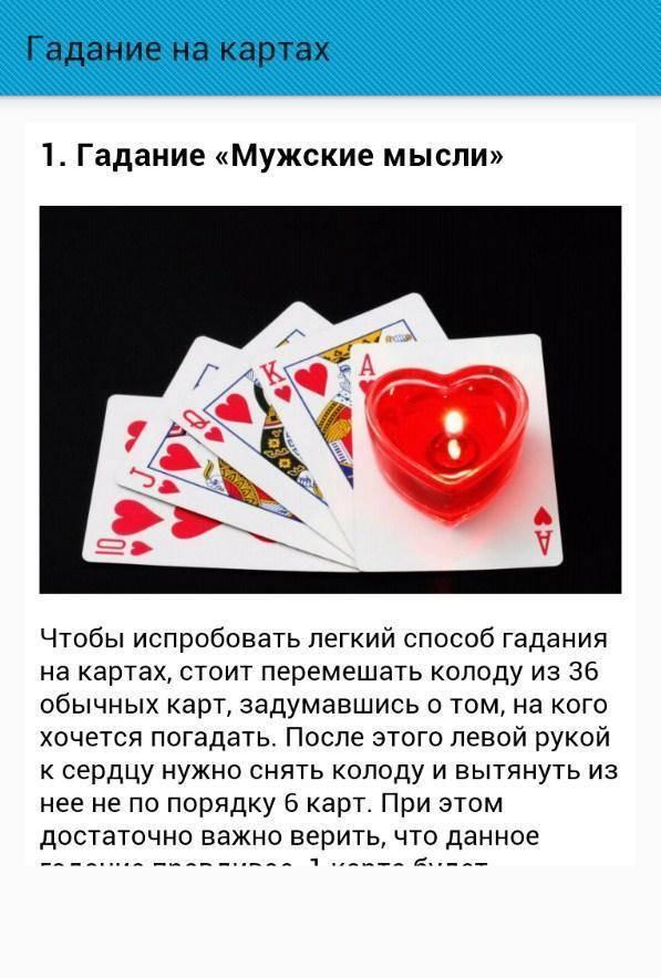 """""""пасьянс желаний"""" - гадание на желания"""