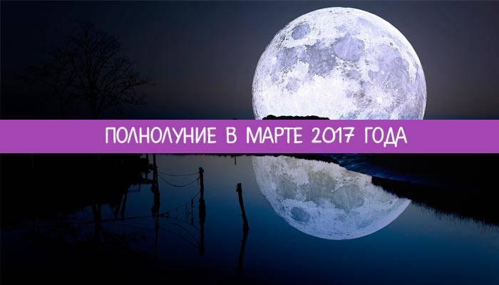Приметы на новолуние и другие суеверия про Луну