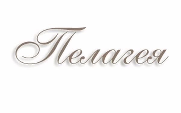 Значение имени пелагея: происхождение, судьба, характер, национальность, перевод, написание