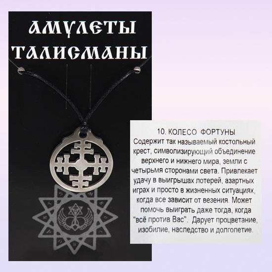 Колесо фортуны: значение и описание карты таро | знаки зодиака