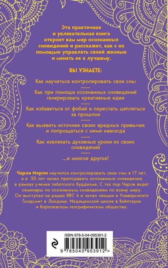 Книга «осознанные сновидения и внетелесный опыт»
