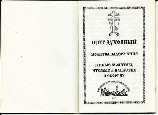 Молитва задержания зла старца пансофия афонского