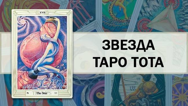 Звезда таро: значение в отношениях, любви, сочетании с другими картами уэйта, перевернутая