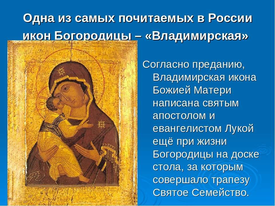 3 июня владимирская икона божьей матери. что нельзя сегодня делать, а что можно?