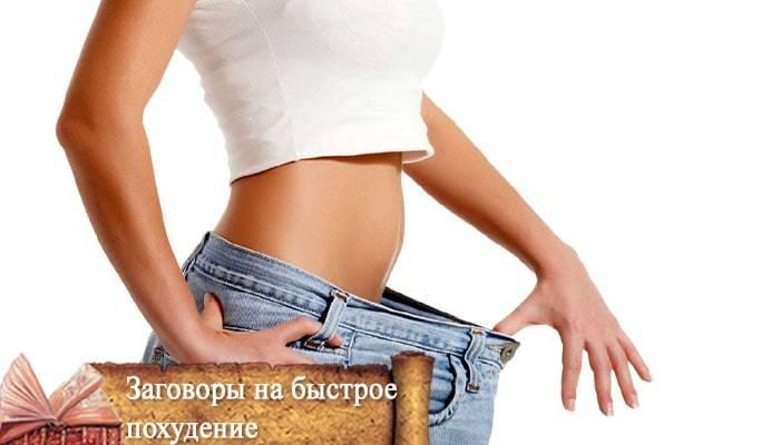 Заговоры для похудения - способ быстро убрать жир белой магией