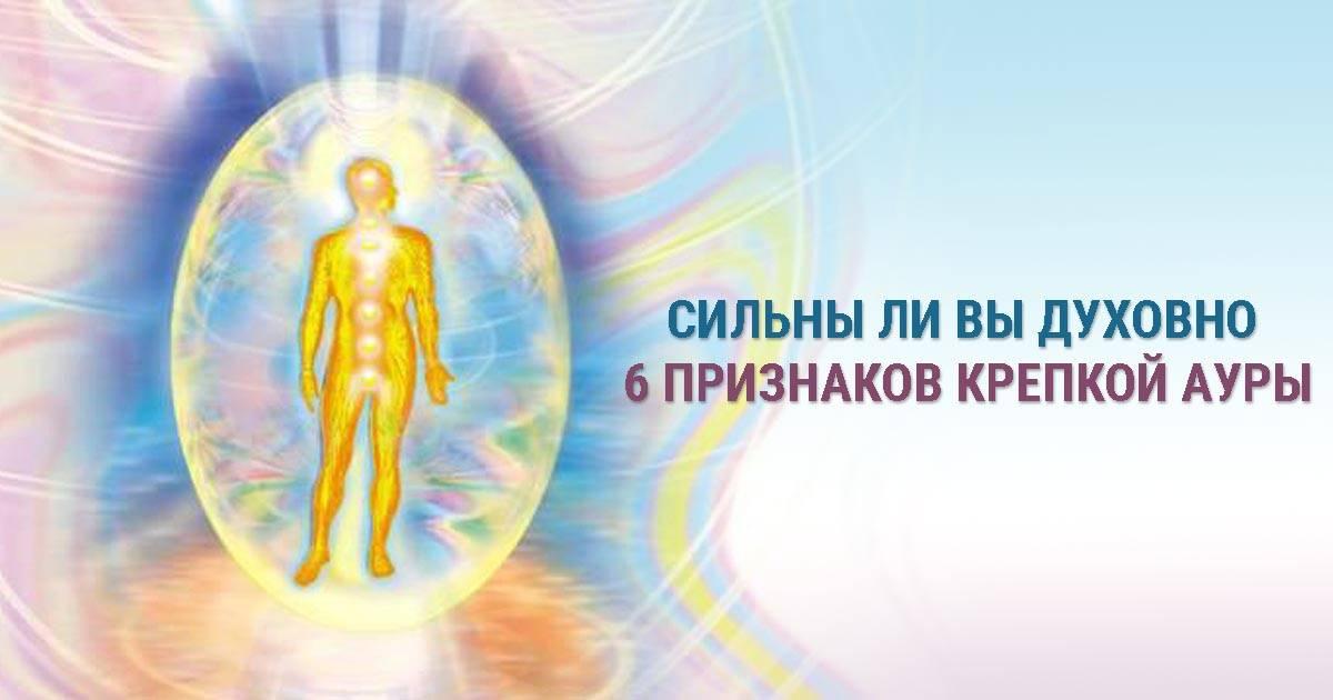 Сила энергии человека