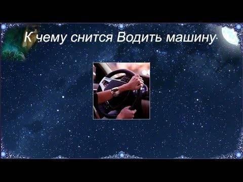 К чему снится машина по соннику? видеть во сне машину  - толкование снов.
