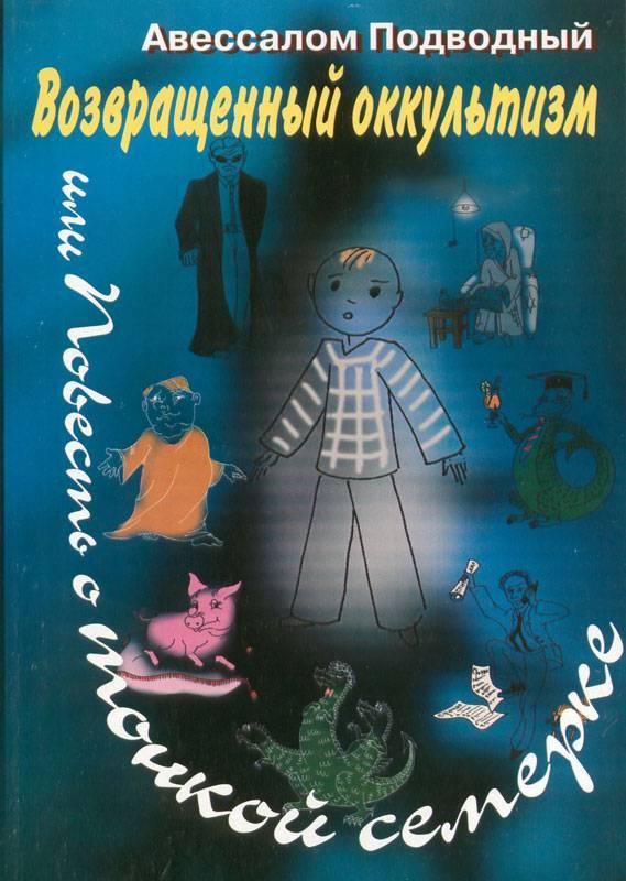 Авессалом  подводный -  биография, список книг, отзывы читателей - readly.ru