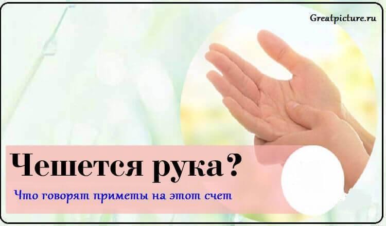 К чему чешется левая рука — пальцы, запястье, у мужчин и женщин