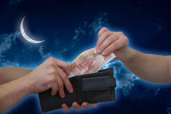 Заговор на убывающую луну на деньги, удачу