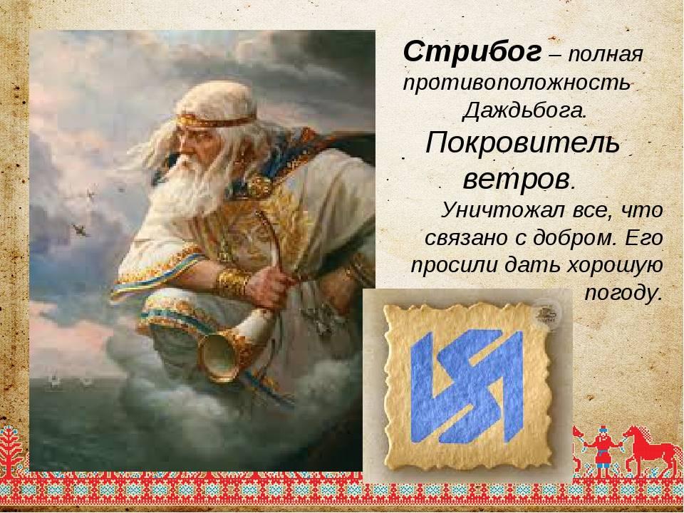 Стрибог — бог славян, повелевающий ветрами