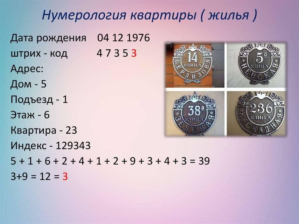 Значение чисел по фэн-шуй: какие приносят удачу, а какие притягивают неприятности
