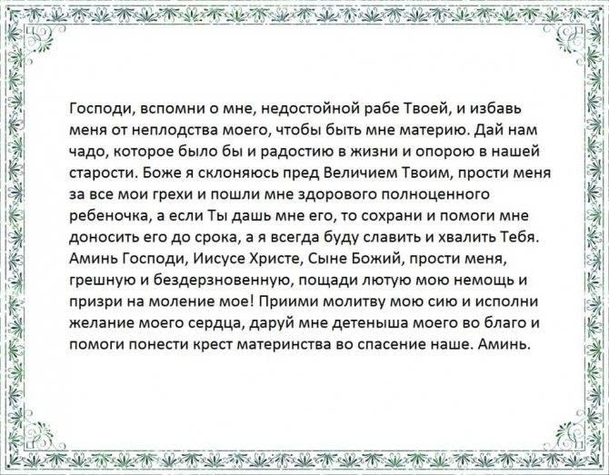 Молитва матроне московской о зачатии и беременности