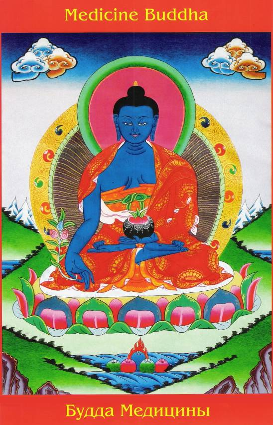 Будда медицины и его роль в тибетском буддизме