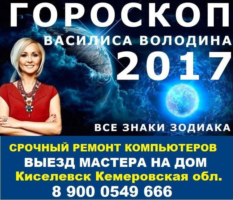 Гороскоп от володиной на 2021 год для всех знаков зодиака