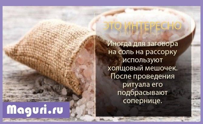Любовные привороты с помощью соли