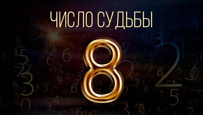 Число имени в нумерологии — узнай свою судьбу при помощи чисел