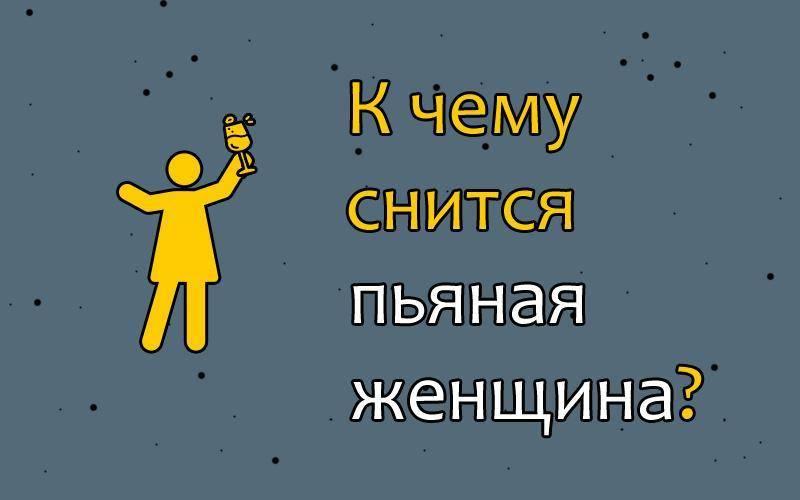 К чему снятся пьяные люди: значение сна, самое полное толкование сновидений по соннику - tolksnov.ru
