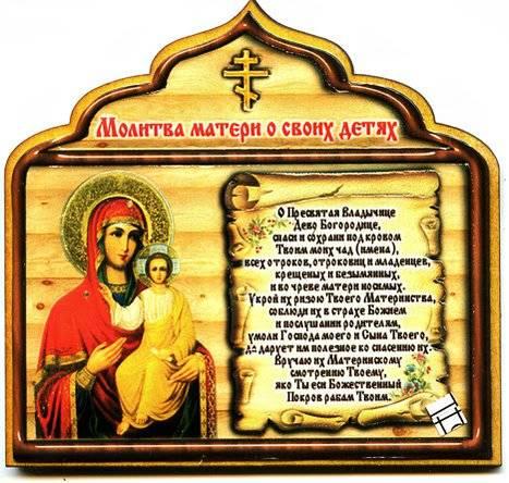 Молитвы богородице о детях: самые сильные
