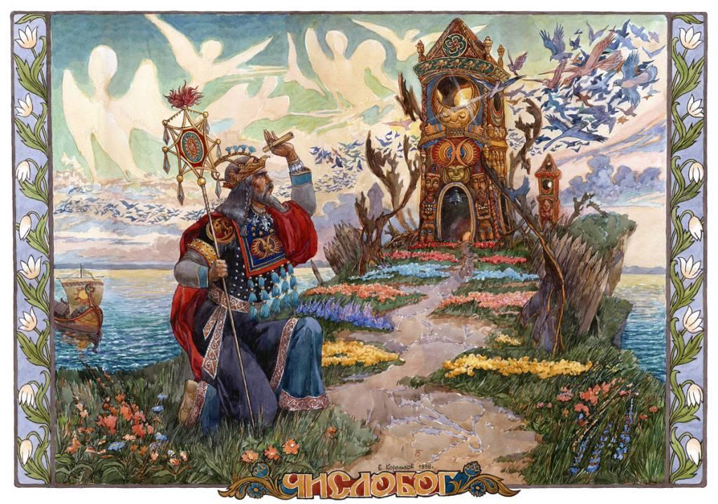 Ведические корни славянской культуры