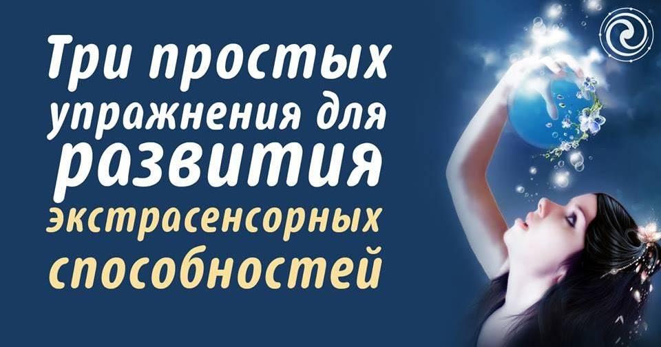 Как открыть и развить в себе экстрасенсорные способности и стать экстрасенсом?   mma-spb.ru