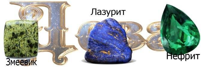Камни дев