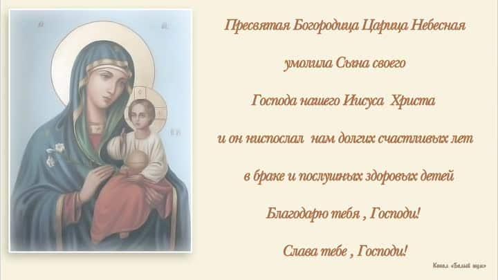 Молитва за детей - кому молиться - тексты основных молитв