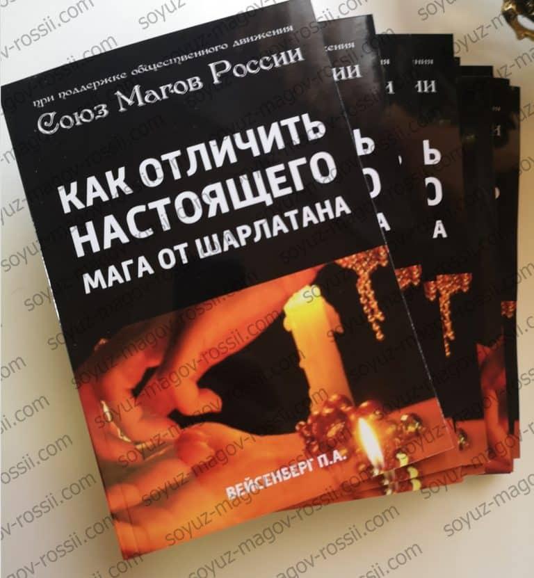 """Стоит ли доверять сайту """"союз магов россии"""": настоящие шарлатаны и мошенники?"""