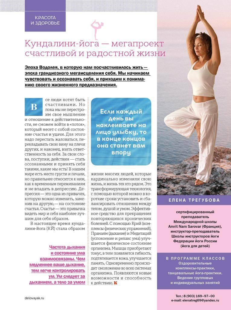 Кундалини йога: техника упражнений для начинающих
