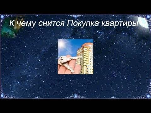 К чему снится новый дом: значение сна, самое полное толкование сновидений по соннику - tolksnov.ru