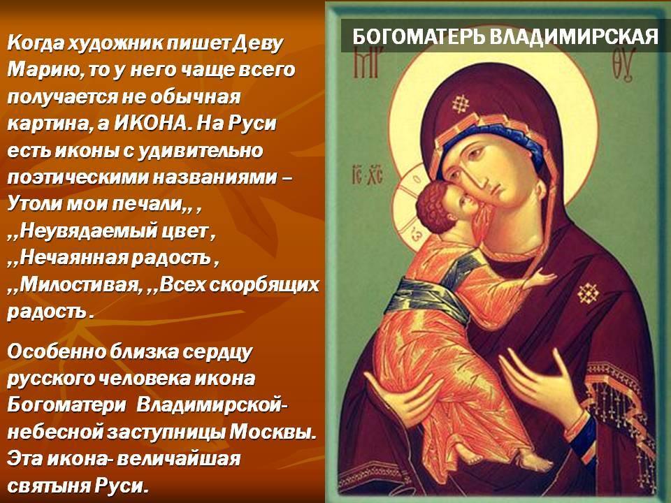 В чем помогает владимирская икона божьей матери, ее значение