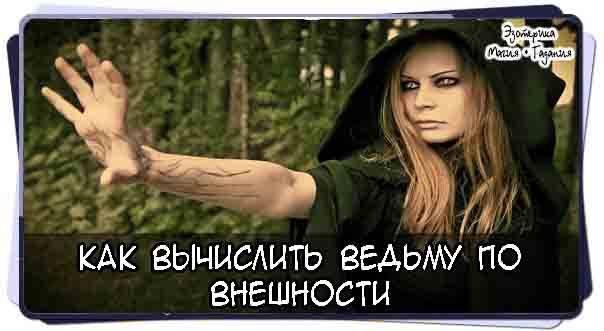 Как понять, были ли в роду ведьмы или колдуны