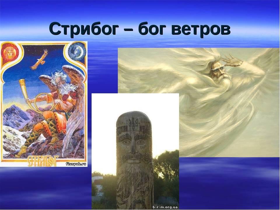 Стрибог вешний: праздник бога ветра у восточных славян