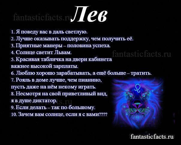 Лев: характеристика знака зодиака, мужчины и женщины
