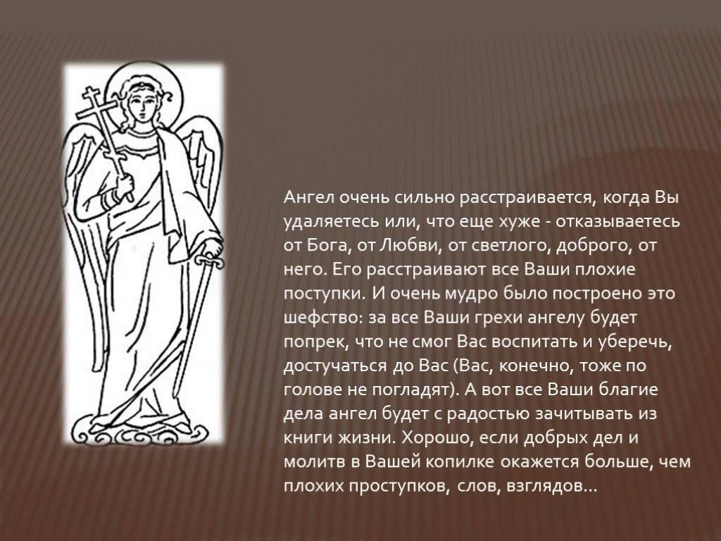 Как узнать, есть ли у меня ангел-хранитель и кто мой ангел-хранитель по дате рождения?