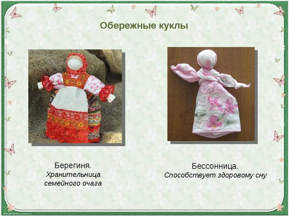 Кукла берегиня — оберег домашнего очага и семьи | славяне