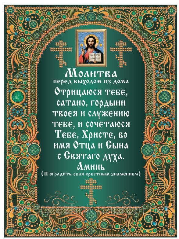 ✟ 4 самые сильные молитвы перед выходом из дома православные на удачу перед работой ☦
