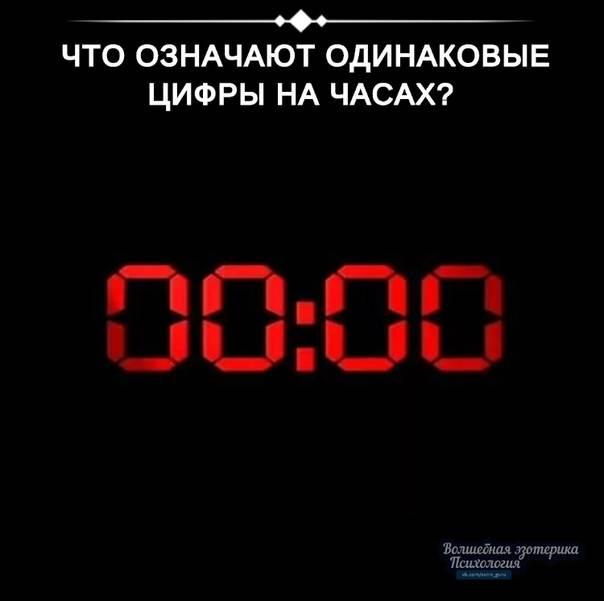 Как расшифровать совпадение чисел на часах — тайны ангельской нумерологии как расшифровать совпадение чисел на часах — тайны ангельской нумерологии